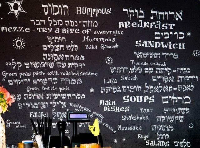 Kuchnia Zydow Sefardyjskich Foodie