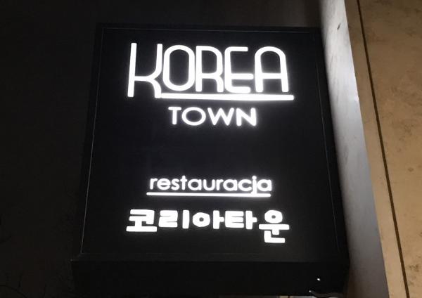 Korea Town (600x424)
